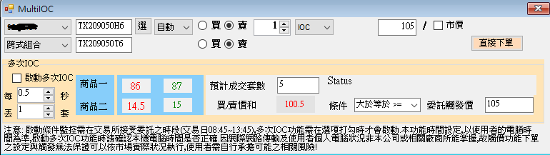 選擇權連續多次ioc飆速大戶系統
