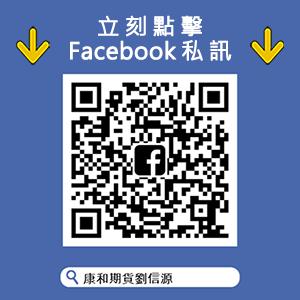 康和期貨劉信源facebook